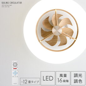 LED薄型シーリングサーキュレーター ライトウッド12畳タイプ シーリングファン ライト LED 調光 調色 5000lm リモコン付 薄型 天井照明 オシャレ 照明 DCモーター 昼白色 電球色 12畳 長寿命 常夜灯 シンプル リビング用 居間用 ダイニング用 食卓用