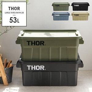 収納ボックス コンテナ オシャレ コンテナボックス 蓋付き フタ付き おしゃれ boxコンテナ プラスチック 53L アウトドア ベランダ 屋外 屋内 大容量 Thor Large Totes With Lid(ソー ラージ トート ウ