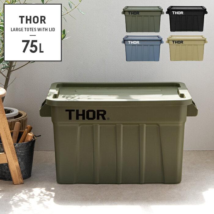 コンテナ オシャレ コンテナボックス 蓋付き 収納ボックス フタ付き おしゃれ boxコンテナ プラスチック 75L アウトドア ベランダ 屋外 屋内 大容量 Thor Large Totes With Lid(ソー ラージ トート ウィズ リッド) 75L