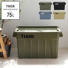 コンテナ オシャレ コンテナボックス 蓋付き 収納ボックス フタ付き おしゃれ ヴィンテージ boxコンテナ プラスチック 75L アウトドア ベランダ 屋外 屋内 大容量 Thor Large Totes With Lid(ソー ラージ トート ウィズ リッド) 75L