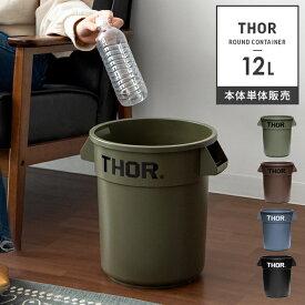 ゴミ箱 おしゃれ 分別 屋外 屋内 12L リビング キッチン ダストボックス 収納ボックス 鉢カバー プラスチック ミリタリー Thor Round Container〔ソー ラウンド コンテナ〕 12L 本体単体販売