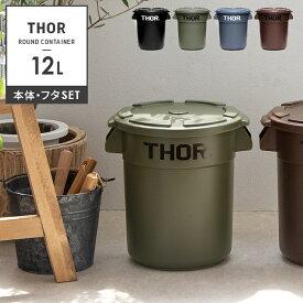 ゴミ箱 おしゃれ 分別 屋外 屋内 12L フタ付き リビング キッチン ダストボックス 収納ボックス コンテナ 蓋付き 鉢カバー プラスチック Thor Round Container〔ソー ラウンド コンテナ〕 12L 本体・フタセット販売