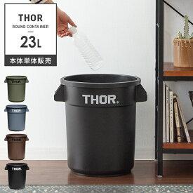ゴミ箱 おしゃれ 分別 屋外 屋内 23L リビング キッチン ダストボックス 収納ボックス 鉢カバー プラスチック ミリタリー コンテナ Thor Round Container〔ソー ラウンド コンテナ〕 23L 本体単体販売