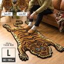 ラグ ラグマット カーペット じゅうたん おしゃれ トラ柄 虎 手織り ホットカーペット対応 敷物 リビング 寝室 ポイントラグ チベット絨毯風 TIBETAN TIGER RUG(チベタンタイガーラグ) Lサイズ 90×160cm