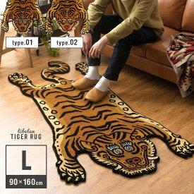 【最大1,000円OFFクーポン配布中】 ラグ ラグマット カーペット じゅうたん おしゃれ トラ柄 虎 手織り ホットカーペット対応 敷物 リビング 寝室 ポイントラグ チベット絨毯風 TIBETAN TIGER RUG(チベタンタイガーラグ) Lサイズ 90×160cm