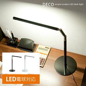 デスクライト LED 卓上ライト 卓上照明 学習机 スタンドライト デスク デスク照明 子供部屋 照明 目に優しい おしゃれ 人気 北欧 レトロ LED照明 LEDライト DECO〔デコ〕 ブラック ホワイト