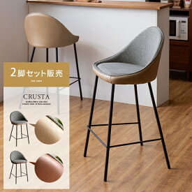 カウンターチェア 背もたれ付き ハイチェア 北欧 バーチェア カウンター椅子 おしゃれ シンプル ヴィンテージ 西海岸 レザー シンプル モダン カフェ風 カウンターチェア CRUSTA(クラスタ)2脚セット販売