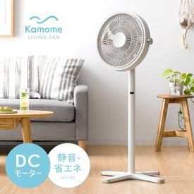 扇風機 カモメファン dc ファン おしゃれ リビング 送風機 リモコン付き DCモーター アロマ対応 インテリア リビングファン 薄型静音扇風機 kamome living fan ホワイト