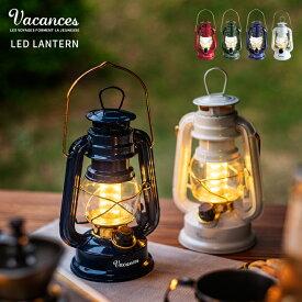 led ランタン アンティーク おしゃれ アウトドア キャンプ 明るさ調整 暖色 インテリア 室内 キャンプ用品 電池式 照明 Vacances〔バカンス〕 LEDランタン