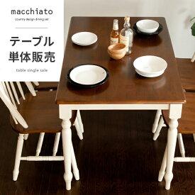 【最大1,000円OFFクーポン配布中】 ダイニングテーブル 木製ダイニングテーブル ナチュラルカントリー かわいい 北欧ナチュラル アンティーク カントリー 天然木 113cm幅ダイニングテーブル単体販売