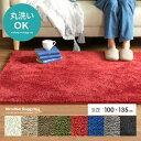 ラグ マット ラグマット シャギーラグ 洗える 冬用 北欧 おしゃれ モダン グレー カーペット ホットカーペット対応 シンプル 100×135 センターラグ グリーン 緑 長方形 リビング用 居間用 シャギー 絨毯 じゅうたん リビングラグ