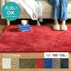 ラグ マット ラグマット シャギーラグ 洗える 北欧 おしゃれ モダン グレー カーペット ホットカーペット対応 シンプル 100×135 センターラグ グリーン グレー 長方形 リビングラグ らぐ シャギー 絨毯 じゅうたん リビングラグ おうち時間