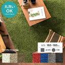 ラグ マット 洗える ラグマット シャギーラグ カーペット 2畳 円形 正方形 185×185 北欧 グレー グリーン 緑 リビン…