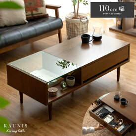 テーブル ローテーブル 収納 ガラステーブル ガラス 北欧 リビングテーブル センターテーブル 木製 モダン おしゃれ かわいい シンプル カフェ風 レトロ ミッドセンチュリー 引き出し 収納 110cm幅 KAUNIS〔カウニス〕