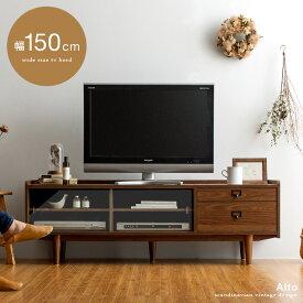 テレビ台 テレビボード おしゃれ 収納 幅150 42インチ 47インチ 55インチ 木製 TVボード AVボード 脚付き TV台 棚 収納棚 北欧 シンプル モダン ミッドセンチュリー ヴィンテージデザインTVボード Aalto(アルト)