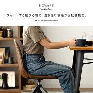 ダイニングチェア2脚セットおしゃれダイニング椅子レザーチェアファブリック布リビング北欧モダンヴィンテージカフェシンプルチェアーダイニング用食卓用イス食卓椅子HOWARDCHAIR〔ハワードチェア〕