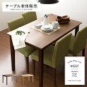 ダイニングテーブル 120cm幅 木製 ウォールナット テーブル 食卓テーブル 北欧 ミッドセンチュリー おしゃれ 4人掛け …
