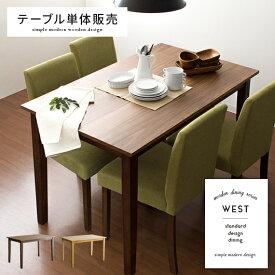 ダイニングテーブル テーブル 120cm幅 木製 北欧 食卓テーブル ウッドダイニングテーブル おしゃれ 4人掛け 食卓 ダイニング ウォールナット ウッドダイニング WEST(ウエスト)120cm幅テーブル単体