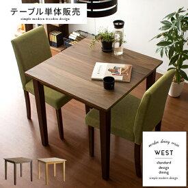 ダイニングテーブル 75cm幅 木製 テーブル 食卓テーブル 北欧 ウォールナット オーク ミッドセンチュリー おしゃれ 2人掛け 食卓 ダイニング ウッドダイニング WEST(ウエスト)75cm幅テーブル単体