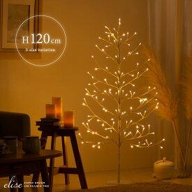 クリスマスツリー ブランチツリー クリスマス Xmas ツリー おしゃれ 120cm led 可愛い シャビー シンプル モダン ナチュラル イルミネーション LEDブランチツリー elise〔エリーゼ〕120cmタイプ