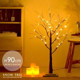 ブランチツリー LED クリスマスツリー ブランチ ツリー 枝 おしゃれ イルミネーション 調節可能 クリスマス 冬用 雪 枯れ木 北欧 シンプル 点灯 光る シャビー 木 軽い LEDブランチスノーツリー 90cmタイプ