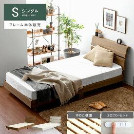 ベッド シングル すのこ ベッドフレーム シングルベッド 木製 北欧 すのこベッド 宮棚 コンセント フレーム モダン シンプル おしゃれ ローベッド フレームのみ シンプルデザインすのこベッド UNI〔ウニ〕 シングル マットレス無し