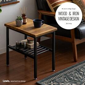 サイドテーブル ベッド テーブル ミニテーブル 棚付き カフェ 北欧 西海岸 木製 ヴィンテージ table おしゃれ 無垢 アイアン レトロ モダン カフェテーブル ミッドセンチュリー サイドテーブル Lewis〔ルイス〕