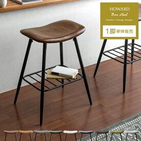 カウンターチェア バーチェア ハイスツール 椅子 チェアー イス 木製 北欧 モダン レザー おしゃれ ビンテージ アンティーク ヴィンテージ ダイニング リビング HOWARD BAR STOOL(ハワードバースツール) 1脚単体販売