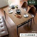 ダイニングテーブル 4人掛け おしゃれ 食卓テーブル アイアン スチール 北欧 カフェテーブル 棚付き 木製 テーブル 12…