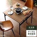 ダイニングテーブル 2人 おしゃれ 食卓テーブル アイアン スチール 北欧 カフェテーブル 棚付き 木製 テーブル 75cm幅…