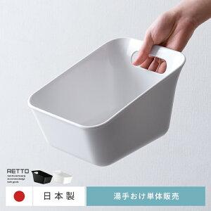 湯桶 洗面器 風呂桶 湯おけ 風呂おけ 通気性 壁掛け フック フック穴 軽い 洗いやすい ホワイト ブラックRETTO(レットー) 湯手おけ 単体販売