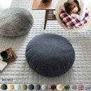 クッション フロアクッション 座布団 おしゃれ 大きい 55×55 北欧 丸 円形 毛足 極厚 モダン シンプル かわいい テレ…