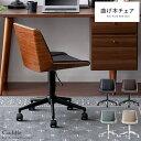 デスクチェア おしゃれ イス オフィスチェア 椅子 北欧 パソコンチェア テレワーク 学習チェア パーソナルチェア ゲー…