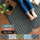 ラグ マット ラグマット 洗える カーペット キルト 北欧 200×250 3畳 デニム キルトラグ キルティングラグ 夏用 おし…