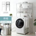 ランドリーラック バスケット付 伸縮 棚 ランドリー収納 洗面所 収納 ランドリー ラック 洗濯機 洗濯機ラック 洗濯棚 …