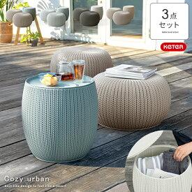ガーデンテーブル 3点セット ガーデンテーブル セット ガーデンチェア スツール ベランダ 庭 テラス バルコニー コンパクト おしゃれ 屋外 シンプル 北欧 ガーデンセット Cozy urban(コージーアーバン)