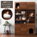 猫 トイレ 収納 隠す カバー システムトイレ キャットタワー おしゃれ 目隠し ペット用品 ねこ インテリア ラック 収…