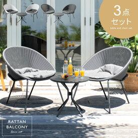 ガーデンテーブル 3点セット ガーデン テーブル セット チェア ガーデンチェア おしゃれ シンプル モダン リゾート 庭 ベランダ バルコニー ラタン ガーデンテーブルセット スタッキング可能 テーブル&チェア3点セット