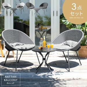 ガーデンテーブル 3点セット ガーデン テーブル セット チェア ガーデンチェア おしゃれ シンプル モダン リゾート 庭 ベランダ バルコニー ラタン ガーデンテーブルセット スタッキング可