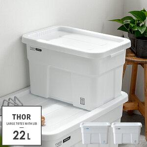 【クーポン配布中】 収納ボックス コンテナ オシャレ コンテナボックス 蓋付き フタ付き おしゃれ boxコンテナ プラスチック 22L アウトドア ベランダ 屋外 屋内 大容量 ANAheim×Thor Large Totes With