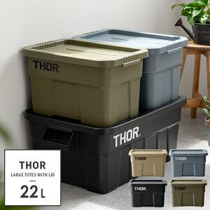 収納ボックス コンテナ オシャレ コンテナボックス フタ付き おしゃれ ふた付き 蓋付き プラスチック boxコンテナ 22L アウトドア ベランダ 屋外 屋内 Thor Large Totes With Lid(ソー ラージ トート