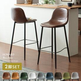 カウンターチェア 2脚セット おしゃれ ダイニング 椅子 レザー チェア バーチェア キッチン 北欧 モダン ヴィンテージ カフェ シンプル チェアー ダイニング用 イス HOWARD BAR CHAIR(ハワードバーチェア) 2脚セット
