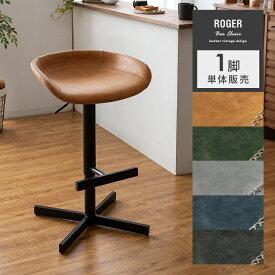 カウンターチェア バーチェア ハイスツール おしゃれ 椅子 スツール レザー 北欧 ヴィンテージ 西海岸 回転式 昇降式 チェア チェアー カフェ風 イス カウンタースツール ミッドセンチュリー バーチェア ROGER(ロジャー) 1脚単体販売