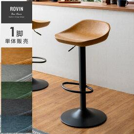 カウンターチェア バーチェア ハイスツール おしゃれ 椅子 スツール レザー 北欧 ヴィンテージ 西海岸 回転式 昇降式 チェア チェアー カフェ風 イス カウンタースツール ミッドセンチュリー バーチェア ROVIN(ロビン) 1脚単体販売