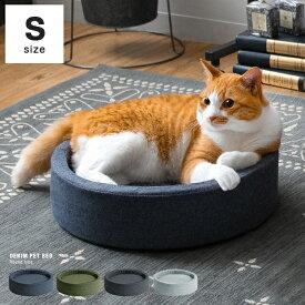 ペット ベッド 洗える 手洗い 通年 ペット用品 猫 犬 ペットベッド クッション ねこ ネコ おしゃれ かわいい 小型犬 円形 ラウンド 犬・猫兼用デニムデザイン ペットベッド(ラウンド型) Sサイズ