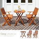 送料無料 ガーデン テーブル セット 折りたたみ ガーデンテーブル チェア 木製 テラス ベランダ 屋外 庭 アウトドア おしゃれ アカシア オープンカフェ ガーデニング ガーデンファニチャー ラウン