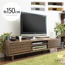 テレビ台 ローボード テレビボード おしゃれ 150 TV台 AVボード テレビラック 木製 北欧 レトロ リビングボード 収納 …