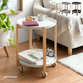 サイドテーブル おしゃれ 丸 白 サイドワゴン 北欧 キャスター付き ミニテーブル ナイトテーブル ソファ ワゴン テーブル ベッド 寝室 リビング キャスター ソファーテーブル マルチワゴン porone(ポロネ)
