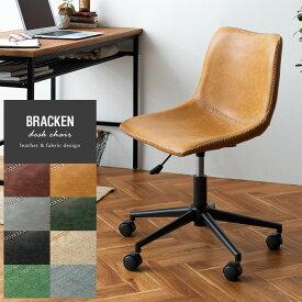 デスクチェア おしゃれ パソコンチェア オフィスチェア デスク チェア 回転 昇降 ワークチェア テレワーク 椅子 レザー 合成皮革 北欧 ヴィンテージ かわいい イス キャスター付き ヴィンテージデザインデスクチェア BRACKEN〔ブラッケン〕