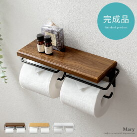 トイレ トイレ用品 北欧 トイレットペーパーホルダー ペーパーホルダー 2連式 ふた付き カジュアル ホルダー ダブル 収納 お手洗い 棚 トイレットペーパー シンプル 2連式トイレットペーパーホルダー Mary(メアリ)